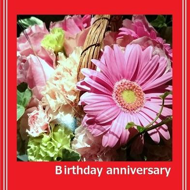 ★HAPPY BIRTHDAY★ご宿泊日が誕生月の方へ *ルートイン札幌駅前北口*