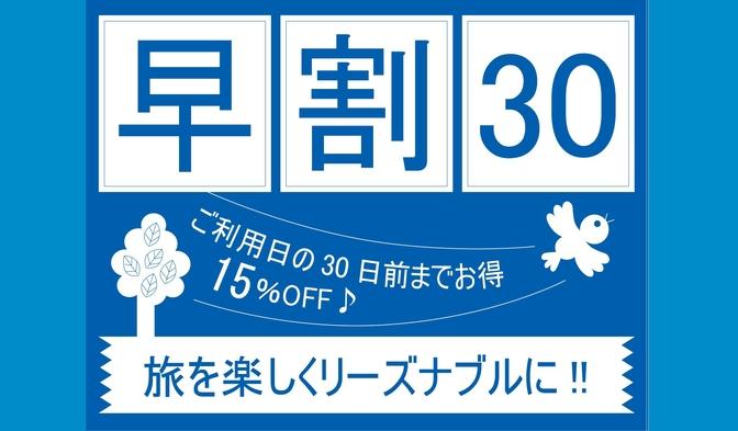 【さき楽】☆30日前までの予約でお得に宿泊プラン☆--駅近1分!ルートイン札幌駅前北口