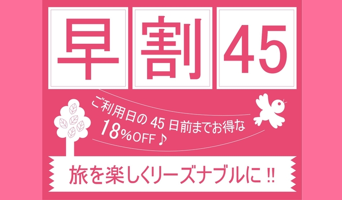 【さき楽】☆45日前までの予約でお得に宿泊プラン☆--駅近1分!ルートイン札幌駅前北口