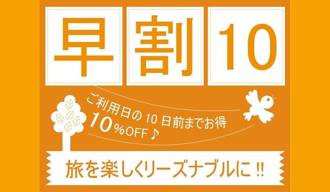 【さき楽】☆10日前までの予約でお得に宿泊プラン☆--駅近1分!ルートイン札幌駅前北口