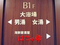 大浴場◆本館地下1階にございます。