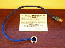 客室LANケーブル(有線・全室完備)◆インターネット接続無料。引っ張り出してご利用下さい。