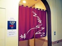 女性大浴場の入り口◆