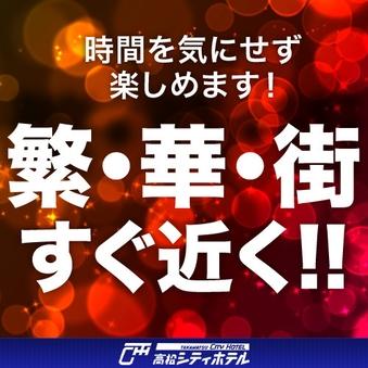 【禁煙シモンズダブルベッド】全室リフレッシュ!WIFI無料