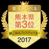 朝フェス2017 熊本県第3位