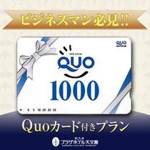 ☆クオカード1000プラン☆