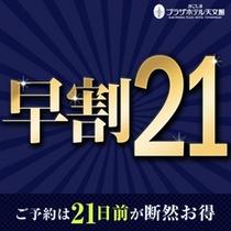 ☆早割21☆