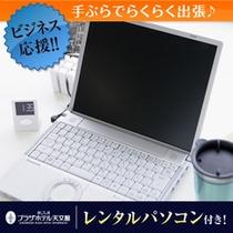 ☆レンタルパソコン付きプラン☆