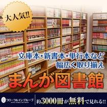 ★大人気!無料のマンガ図書館★