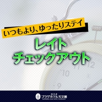 ☆レイトチェックアウトプラン☆
