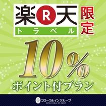 【プラン】楽天ポイント10%プラン