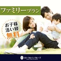 【プラン】ファミリープラン(お子様添い寝無料)