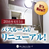 【設備】バスルームリニューアル