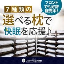 選べる枕【7種類】