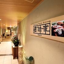 【レストラン】入口