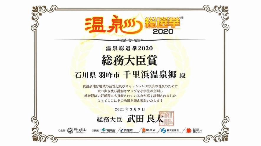 温泉総選挙2020『総務大臣賞』千里浜温泉郷 ちりはま ホテルゆ華「はまなすの湯」