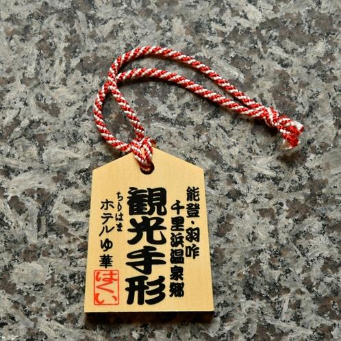 羽咋のお店や観光地で使える観光手形進呈!