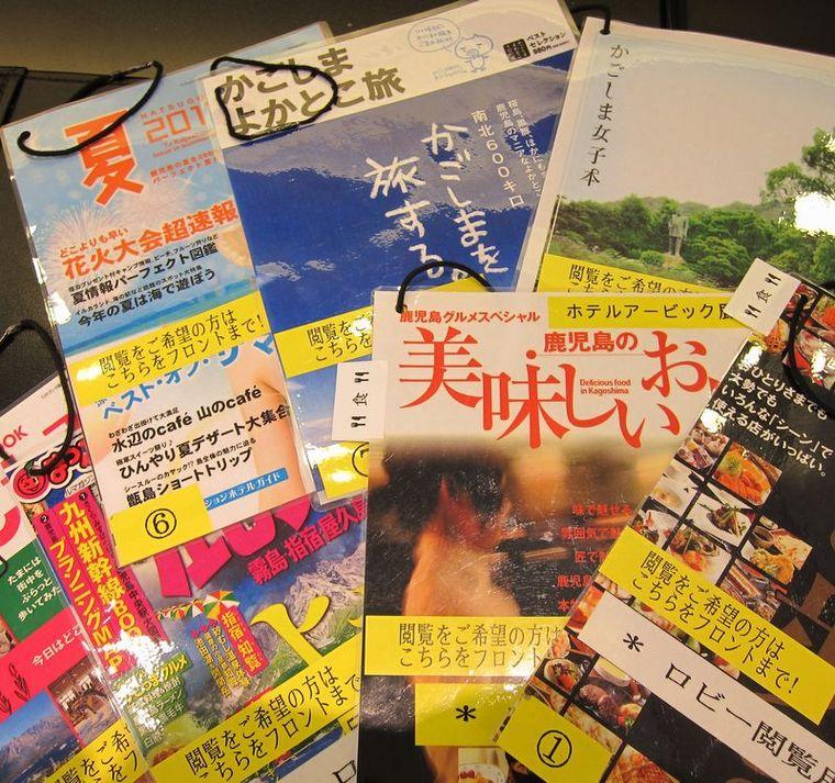 貸し出し用観光雑誌