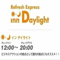 ◆【デイユースプラン】12時~20時Refresh☆Express ~inn Daylight~