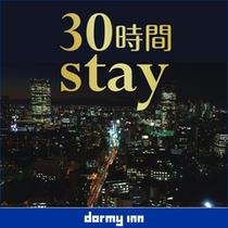 ◆【宿泊プラン】30時間ロングステイプラン(15:00~翌日21:00まで滞在可能)