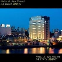 ◆【ホテル外観】ラビスタ釧路川 外観