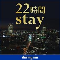 ◆【宿泊プラン】22時間ステイプラン