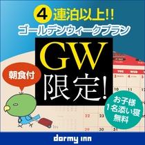 ◆【宿泊プラン】4連泊以上限定♪GW連泊プラン≪朝食付≫