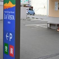 ◆【駐車場】ホテル駐車場(ホテル裏口側から撮影)