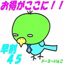 ◆【宿泊プラン】早めの予約でお得♪【早割45】