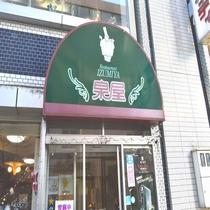 ◆【周辺グルメ】『泉屋』外観写真 釧路名物スパカツ発祥のお店♪