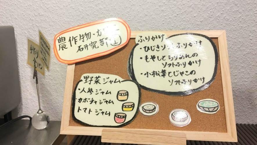 【朝食】ジャムやふりかけが数種類あります☆参考にしてお召し上がりください!