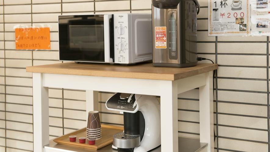 【館内】レンジやポットなどご自由にご利用くださいませ。淹れたてコーヒー(有料)も販売しております。