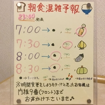 【朝食】混雑予報もご参考にしてくださいね^^
