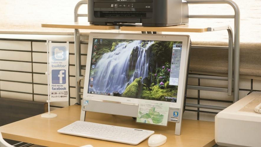 【館内】ロビーにはレンタルPC・プリンターなどがあります!情報収集などお役立て下さい。
