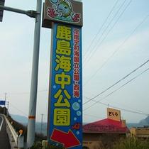 *鹿島海中公園の看板が目印です!