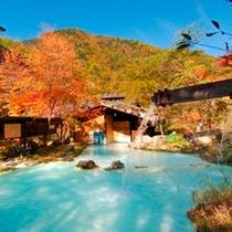 ◇紅葉に包まれる混浴大野天風呂
