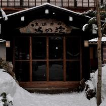 ◇新雪の泡の湯玄関