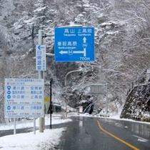 ◇冬期アクセス(親子滝トンネル入口前の標識・トンネル後の交差点を左折)