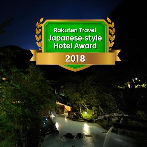 ■日本の宿アワード2018を受賞しました!