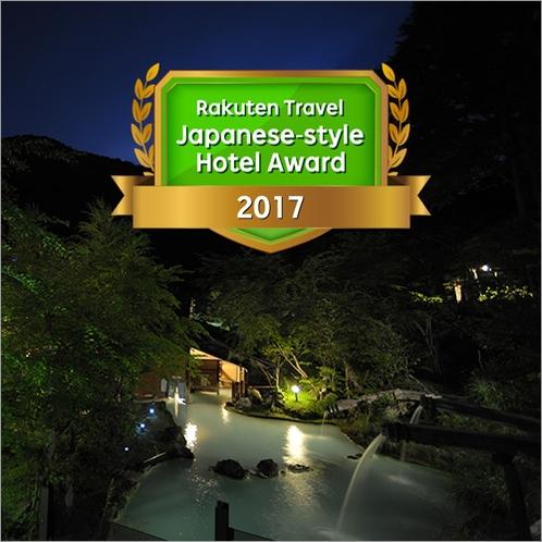 ■日本の宿アワード2017を受賞しました!