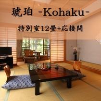 【琥珀kohaku】12畳+応接間特別和室