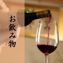 【お飲み物】女将お勧めワイン
