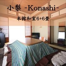 【小梨konashi】本館6+6畳和室