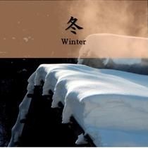【冬】内湯棟からのぼる温泉の湯気