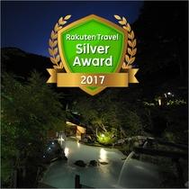 ■楽天トラベルシルバーアワード2017を受賞しました!