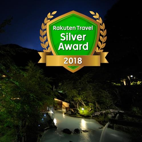 ■楽天トラベルシルバーアワード2018を受賞しました!