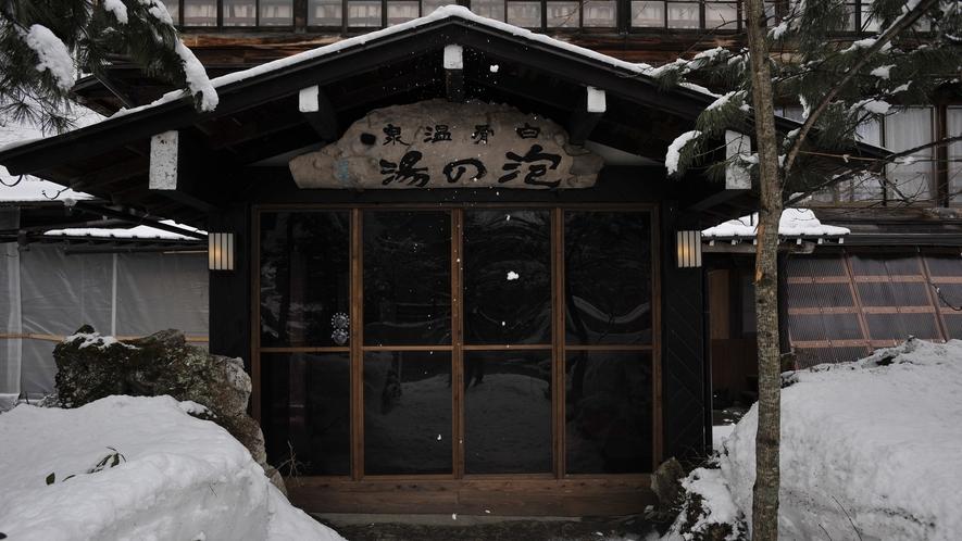 ・雪の泡の湯玄関