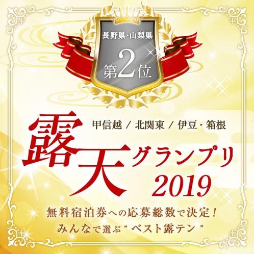 ■露天グランプリ2019長野・山梨第2位に輝きました
