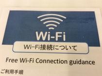 無料Wi-Fiご利用できます。