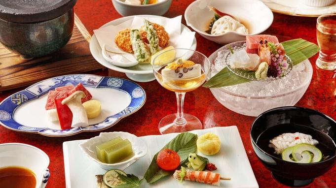 【スタンダードプラン】季節の会席料理プラン